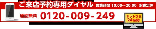 ご来店予約専用ダイヤル 無料電話 0120-009-249 営業時間 10:00〜20:00 水曜定休