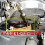 ワゴンRオイル漏れ修理